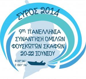 9η Πανελληνια logo_teliko