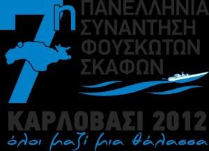 Logo 7ης Πανελληνιας ΣΑΜΟΣ