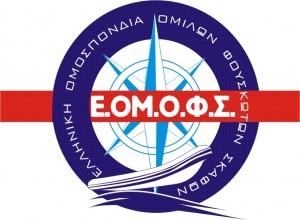LOGO EOMOFS Γιαβριδης