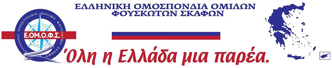 Ε.ΟΜ.Ο.Φ.Σ. - ΕΛΛΗΝΙΚΗ ΟΜΟΣΠΟΝΔΙΑ ΟΜΙΛΩΝ ΦΟΥΣΚΩΤΩΝ ΣΚΑΦΩΝ Logo