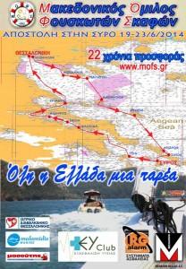 9η Πανελληνια αφίσα ΜΟΦΣ_417x600
